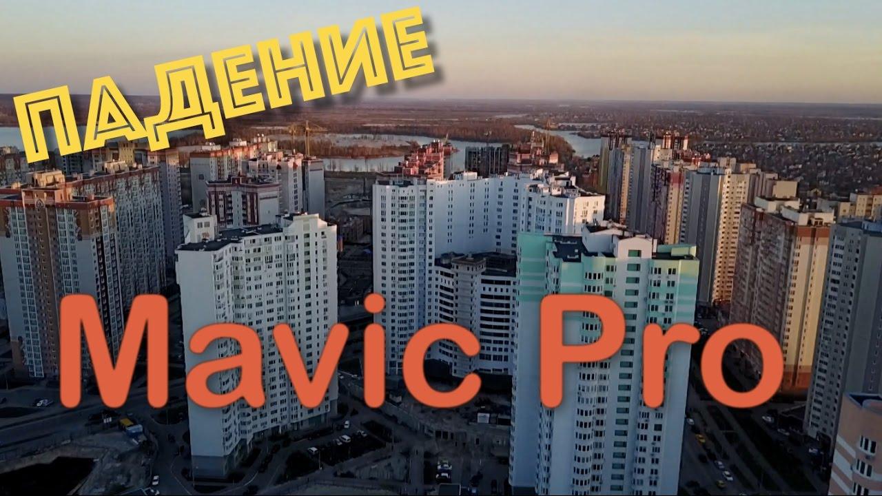 Найти защита от падения желтая mavic combo подвес для mavic air купить