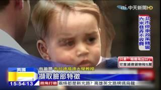 20151112中天新聞 模擬英喬治小王子長大 萌童成帥哥
