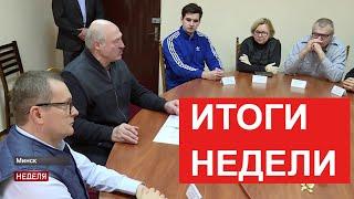 Лукашенко: Извиняюсь перед частью минчан! Прошу их просто потерпеть / Главные события недели