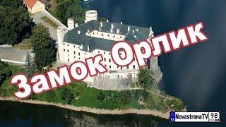 Как выглядит Замок Орлик в Чехии [NovastranaTV](Замок Орлик, находится в 60 км от Праги. Само место так и называется, Орлик. Это большая парковая зона и одно..., 2013-06-17T08:44:59.000Z)