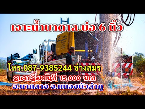 เจาะน้ำบาดาล บ่อ 5 นิ้ว ราคาเริ่มต้นที่ 15,000 บาท โทร.087-9385244 ช่างสมร บ.กุดดินจี่