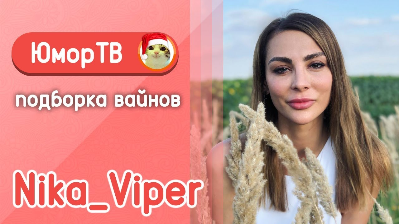 Ника Вайпер [Nika_Viper] - Подборка вайнов #7