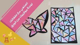 اصنعي مع أطفالك لوحة من الموازييك من الورق | How to make Mosaic with Paper