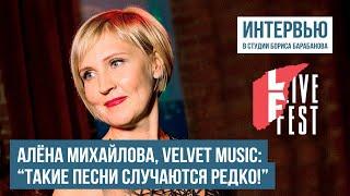 """Алёна Михайлова, Velvet Music: """"Такие песни случаются редко!"""""""