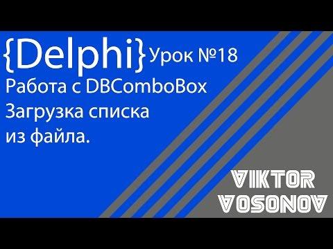 Блог Delphi-программиста
