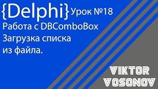 DELPHI Урок № 18 Работа с DBComboBox. Загрузка списка из файла.