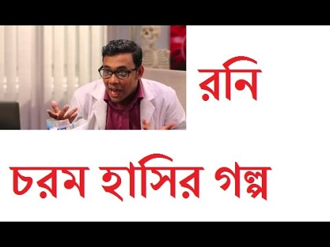 best comedy show bangla comedy abu hena mirakkel part 1