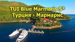 TUI BLUE MARMARIS 5*  - Мармарис