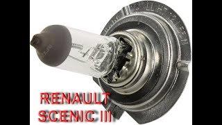 Renault Scenic III Замена лампы ближнего света   h7 12v 55w