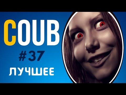 Отборные Приколы с Coub - Смешное Видео