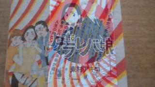 東京タラレバ娘6巻の無料あらすじとネタバレです。 山川香が妊娠かもと...
