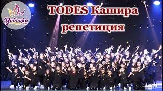 Студия TODES Кашира - репетиция перед КОНЦЕРТОМ
