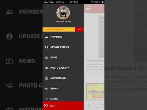 एप पर न्यूज पोस्ट करना । How to post news on Mali Samaj Social App
