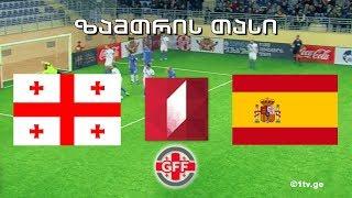 Georgia vs Spain Winter Cup 2018 საქართველო - ესპანეთი - ზამთრის თასი