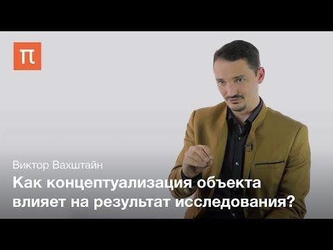 Объект и предмет в социологическом исследовании — Виктор Вахштайн