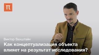 Структура социологической концептуализации — Виктор Вахштайн