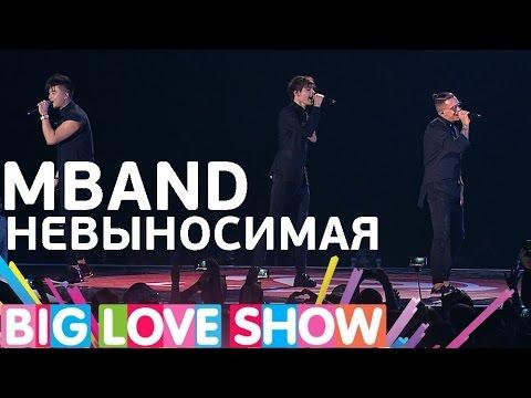 MBAND - Невыносимая  [Big Love Show 2017]