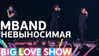 Download MBAND - Невыносимая  [Big Love Show 2017] Mp3 and Videos