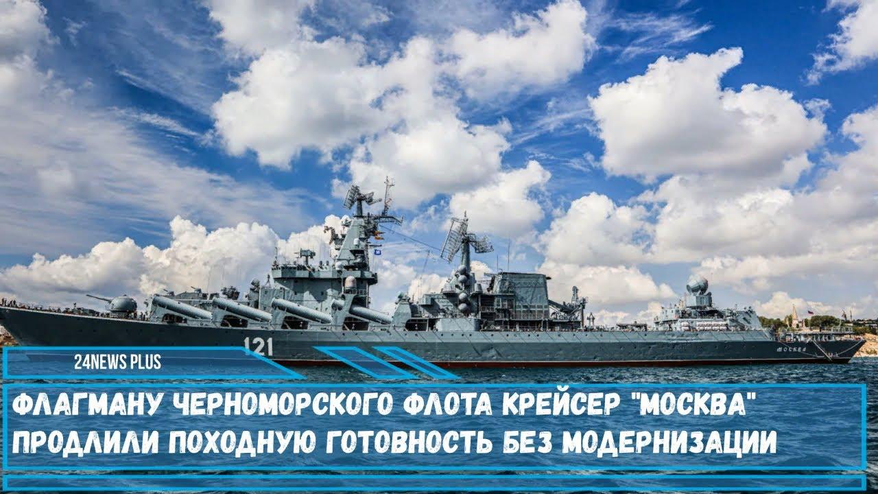 Гвардейский ракетный крейсер Москва срок службы корабля ...