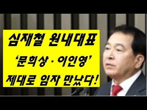 [황태순-TV] 심재철 원내대표 '문희상-이인영, 너희 임자 만났어!'