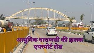 आधुनिक वाराणसी Shivpur to babatpur varanasi airport road
