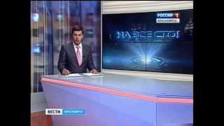 Вести Красноярск о RSW Systems, 20.11.2014