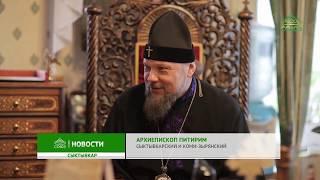 О судьбе Троице-Стефано-Ульяновского монастыря говорилось в епархиальном управлении в Сыктывкаре.