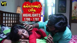 Kalyana Parisu Weekly Highlights | Ep 1780 - 1787 | Sun TV Serials | Vision Time