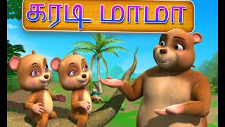 Download Video கரடி மாமா Tamil Rhymes for Children MP3 3GP MP4