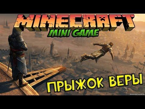 ПРЫЖОК ВЕРЫ В MINECRAFT: Мини Игры - видео онлайн