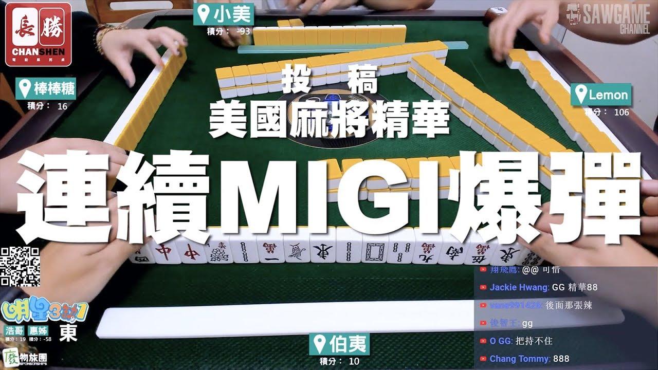 [麻將精華] 美國麻將精華!連續MIGI爆彈! #466 - YouTube
