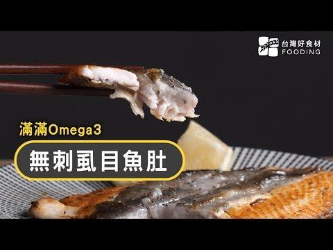 吃亞麻仁籽長大的虱目魚,omega-3相當於2顆魚油,去刺、肥腴適中,來煮虱目魚肚粥!