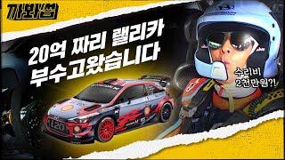 ★$2 million car★ Hyundai i20 N Rally Car Feat. Dani Sordo | Wassup Man | Unboxing Wassup
