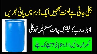 New Technology Plastic Drums Water Leakege Drums Check details in urdu hindi