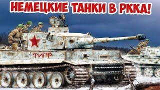 Как применяли трофейные танки в РККА? Уникальные случаи | Великая Отечественная