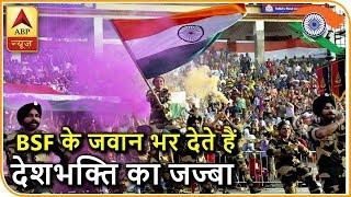 वाघा बॉर्डर पर तैनात BSF के जवान भर देते हैं देशभक्ति का जज्बा   ABP News Hindi