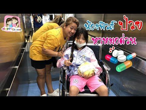 น้องฟิวส์ป่วย!!! ไปโรงพยาบาล หาหมอด่วน!!!! พี่ฟิล์ม น้องฟิวส์ Happy Channel