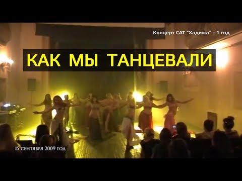 """Как это было в 2009 году. Отчётный концерт САТ """"Хадижа"""" г. Шахты"""
