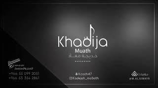 يا شوق جوي/خديجه معاذ/ حصرياً / 2019 Khadija Moazya shuq