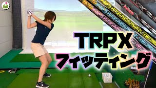 TRPXシャフトフィッティング!【視聴者プレゼント】