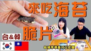 韓台海苔脆片吃吃吃!「破台語#89」
