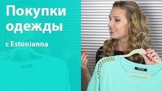 Покупки одежды, Нью Йорк и Estonianna / Fashion Haul in New York