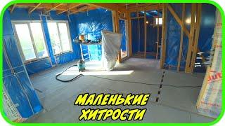 Продолжаю строить дом! Стройка кипит, пленка клеится, дом строится! Полезные советы!