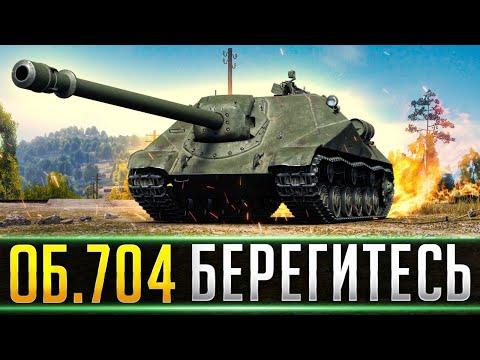 ОБ. 704 - БЕРЕГИТЕСЬ ВСЕ! РАЗДАЕМ ПО 750 УРОНА!