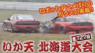 第127回 いか天 北海道大会  ドリ天 Vol 65 ⑦
