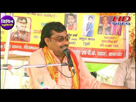 Manjesh Shastri Etawa Se Live Katha Bahut See Sundar