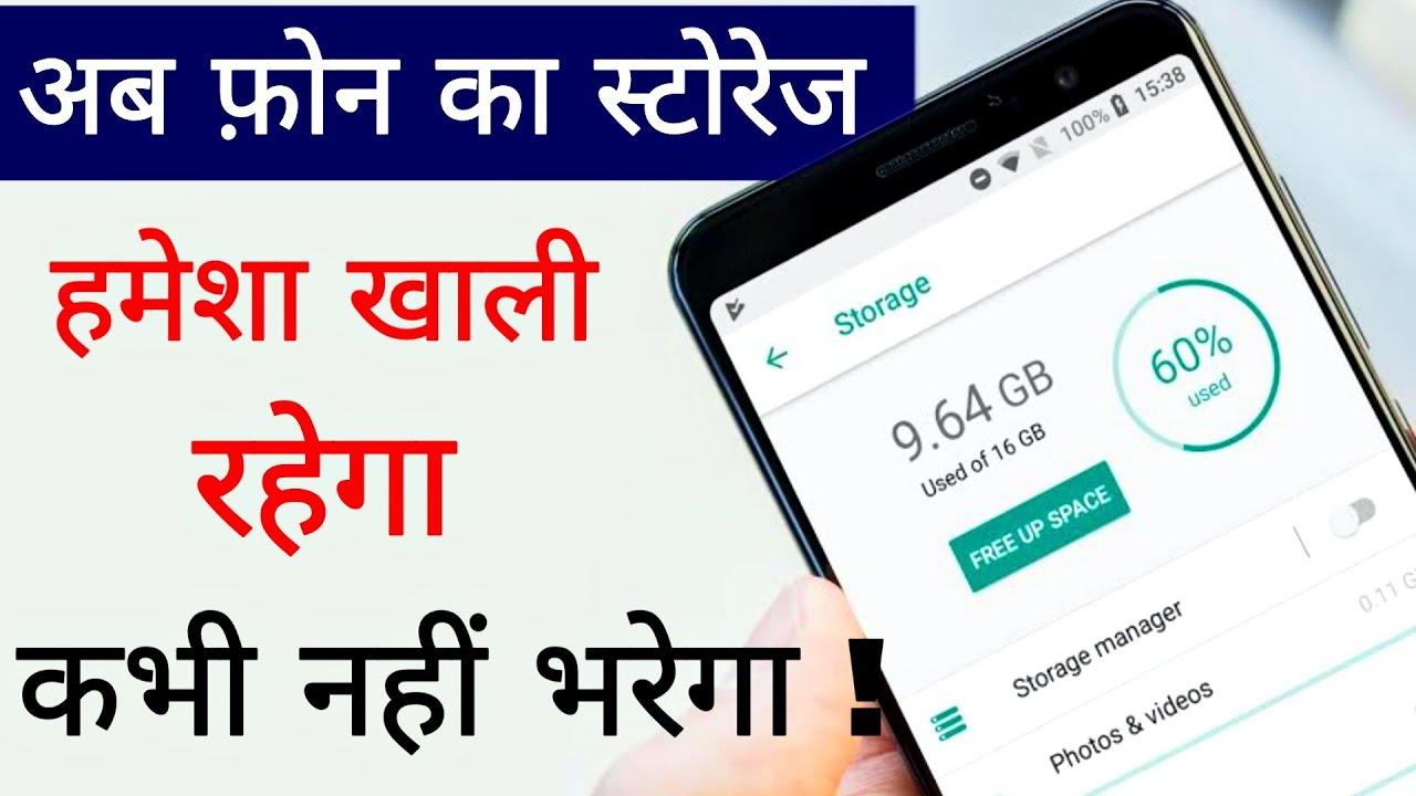 अब फ़ोन का Storage हमेशा खाली रहेगा कभी नहीं भरेगा | Hindi Tutorials | Storage Problem Solved