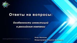 Инвестирование в российские компании. Видео урок об инвестициях от Игоря Васильева.