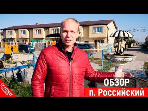 Обзор п. Российский | Переезд в Краснодар