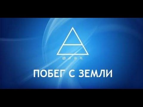 Побег с Земли. 2015.Документальный фильм о концертах группы Thirty Seconds To Mars. Rus Vers.